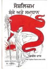Socialism - Shanke Ate Samadan - Book By Chhabeel Das