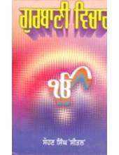 Gurbani Vichar - Book By Sohan Singh Seetal