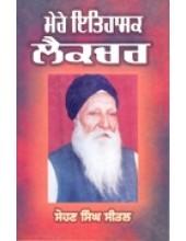 Mere Itihasak Lecture - Book By Sohan Singh Seetal