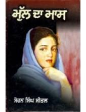 Mul Da Maas  - Book By Sohan Singh Seetal
