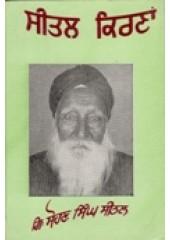 Seetal Kirnan - Book By Sohan Singh Seetal
