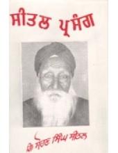 Seetal Prasang - Book By Sohan Singh Seetal