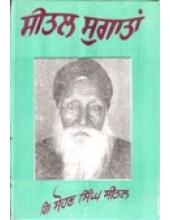 Seetal Sugatan - Book By Sohan Singh Seetal