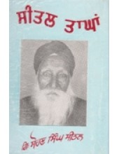 Seetal Taghan - Book By Sohan Singh Seetal