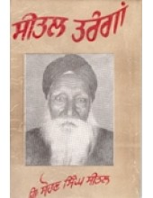 Seetal Tarangan - Book By Sohan Singh Seetal