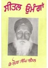 Seetal Umangan - Book By Sohan Singh Seetal