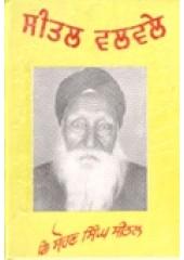 Seetal Valvale - Book By Sohan Singh Seetal