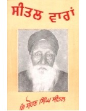 Seetal Varan  - Book By Sohan Singh Seetal
