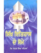 Sikh Itihas De Some - Book By Sohan Singh Seetal