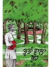 Tootan Vala Khooh - Book By Sohan Singh Seetal
