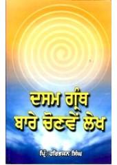 Dasam Granth Bare Chonve Lekh - Book By Pri. Harbhajan Singh