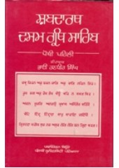 Shabdarth Dasam Granth - Vol 1 - Book By Bhai Randhir Singh