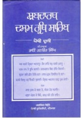 Shabdarth Dasam Granth - Vol 2 - Book By Bhai Randhir Singh
