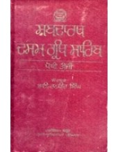 Shabdarth Dasam Granth - Vol 3 - Book By Bhai Randhir Singh