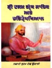 Sri Dasam Granth Ate Charitro Pakhiyan - Book By Swami Brahmdev Udasi
