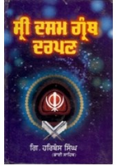 Sri Dasam Granth Darpan - Book By Giani Harbans Singh