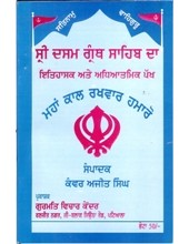 Sri Dasam Granth Sahib Da Itihasik ate Adhyatmik Pakh - Book By Kanwar Ajit Singh