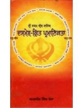 Sri Dasam Granth Sahib Dashmesh Krit Pramanikta - Book By Amarjit Singh Khosa