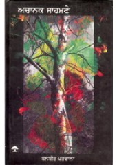 Achanak Sahmne - Book By Balbir Parwana