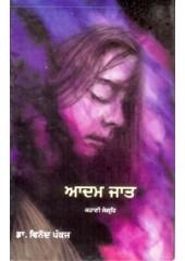 Adamjaat - Book By Dr. Vinod Pankaj
