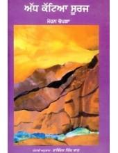 Adh Katiya Suraj - Book By Mohan Chopra