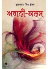 Agni-Kalas - Book By Gurbachan Singh Bhullar