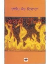 Agni Preekhia - Book By Dalip Kaur Tiwana
