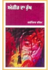 Anjeer Da Rukh - Book By Rashpinder Rashim