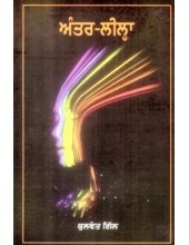 Anter Leelah - Book By Kukwant Gill