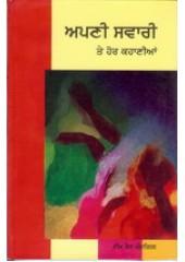 Apni Savari Te Hor Kahanian - Book By Bhim Sain Modgill