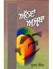 Athvan Ajooba  - Book By Puran Singh