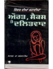 Aurat Sex Te Dalitvaad - Book By Dr. Balkar Singh