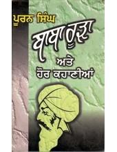 Baba Roora Ate Hor Kahanian - Book By Puran Singh