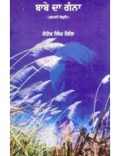 Babe Da Ganna - Book By Santokh Singh Gill