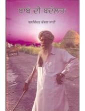 Babe Di Badaulat - Book By Balwinder Kanwal Saahi