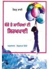Bachhe Te Mapian De Sirkhapai - Book By Gijju Bhai