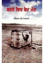 Bakse Vich Band Maut - Book By Harinder Kaur Tiwana
