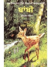 Bambi - Book By Mohan Bhandari