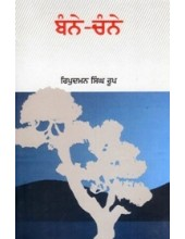 Banne Channe - Book By Ripudaman Singh Roop