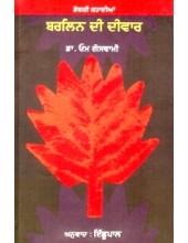 Barlin Di Deewar - Book By Dr. Om Goswami