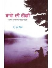 Baway Dee Gochee - Book By Prof. Prem Singh