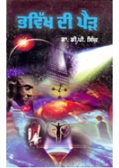Bhavikh Di Pair - Science Fiction Stories - Book By Dr. D P Singh