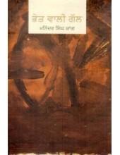 Bhet Wali Gal - Book By Maninder Singh Kang
