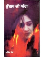 Bhubal Di Agg - Book By Bachint Kaur
