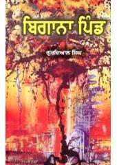 Bigana Pind - Book By Gurdial Singh