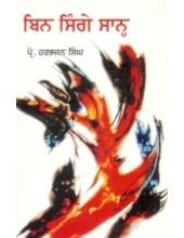 Bin Singe Sahn - Book By Prof. Harbhajan Singh