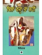 Binna Vajaha Tan Nahin - Book By Jinder