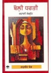 Boli Dharti - Book By Raghubir Dhand