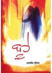 Buhe - Book By Jasbir Bhullar