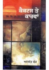 Cactus Te Karvan - Book By Anvant Kaur